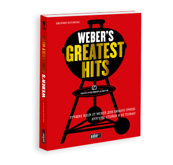 "Книга ""Weber's Greatest Hits"" Weber"